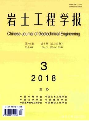 岩土工程学报杂志中级工程师投稿论文