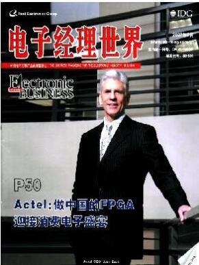电子经理世界杂志电子工程师投稿格式