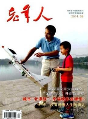 老年人湖南省期刊