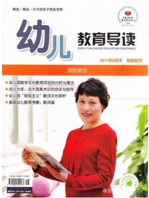 幼儿教育导读教育杂志发表