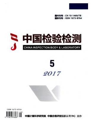 中国检验检测杂志2018年04期投稿论文查询