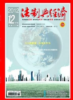 《法制与经济》杂志投稿