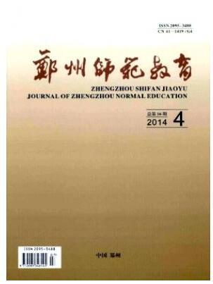 郑州师范教育杂志老师职称论文字体要求