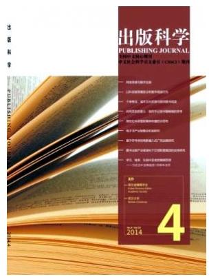出版科学湖北省北大核心期刊