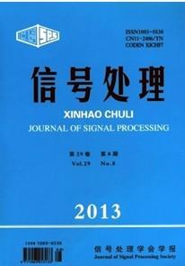 《信号处理》核心期刊科技论文发表