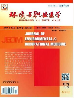 环境与职业医学杂志2018年12期投稿论文目录查询