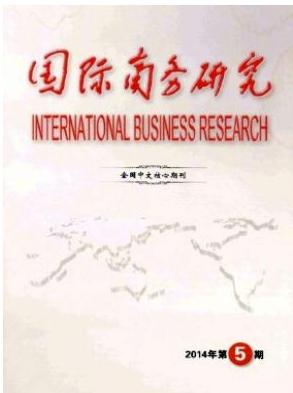 核心期刊国际商务研究北大核心期刊