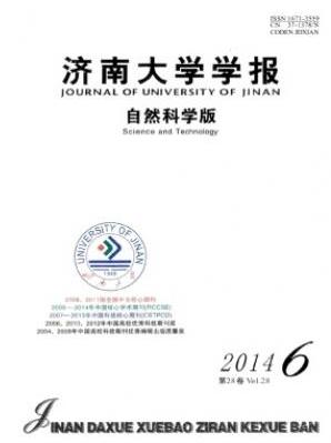 核心期刊济南大学学报自然科学版