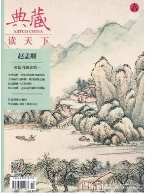 典藏美术艺术期刊