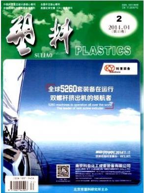 核心期刊 塑料中文核心期刊