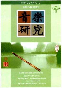 核心期刊音乐研究CSSCI南大核心期刊