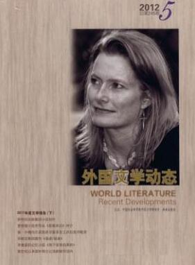 外国文学动态杂志中级文学研究人员论文格式