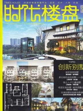 楼盘设计房地产期刊杂志