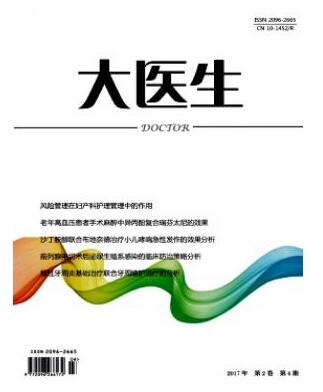 大医生杂志2018年09期投稿职称论文目录