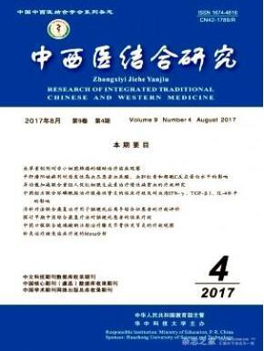 中西医结合研究杂志2018年01期投稿论文目录查询