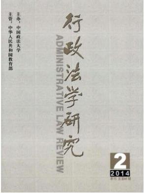 行政法学研究北大核心期刊
