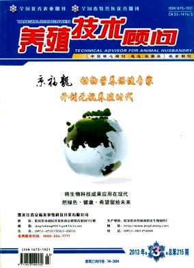 《养殖技术顾问》农业论文发表期刊