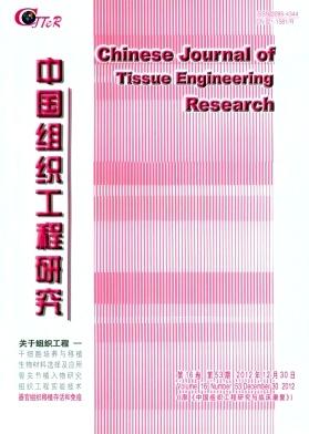 《中国组织工程研究》医学期刊征稿