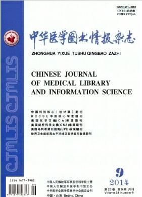 中华医学图书情报国家级医学期刊