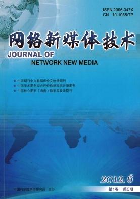《网络新媒体技术》电子信息类核心刊物征稿