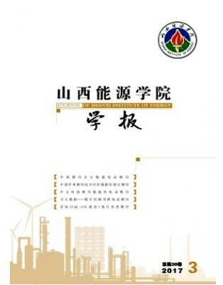 山西能源学院学报杂志2018年04期投稿论文目录查询