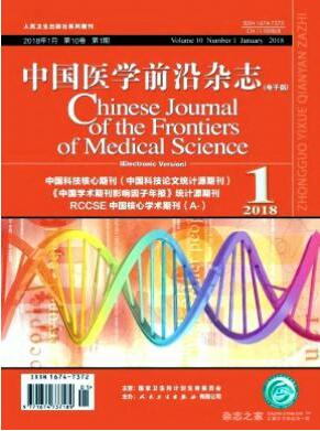 中国医学前沿(电子版)杂志2018年09期投稿论文目录