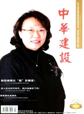 《中华建设》科技期刊征稿中