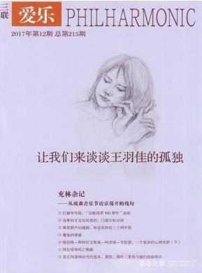 三联爱乐古典音乐期刊