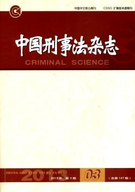 《中国刑事法杂志》国家级期刊征稿