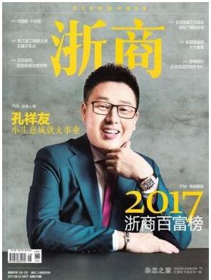 浙商财经杂志发表