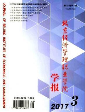 北京经济管理职业学院学报杂志2018年02期投稿论文目录