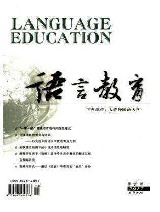 语言教育杂志2018年01期论文收录查询