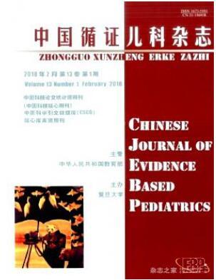 核心期刊中国循证儿科杂志2018年05期投稿职称论文