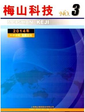 梅山科技冶金期刊发表
