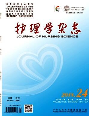 核心期刊护理学杂志外科版杂志2018年06期投稿职称论文目录