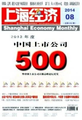 上海经济经济学术期刊