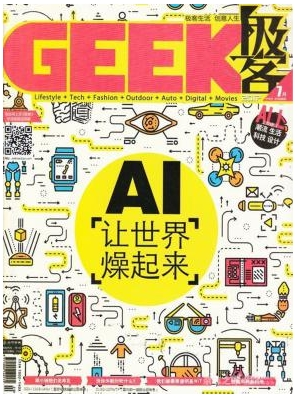 极客GEEK重庆电子科技期刊