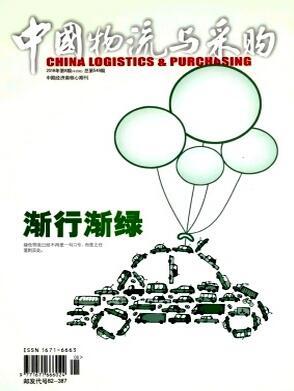 中国物流与采购杂志物流研究人员职称论文投稿