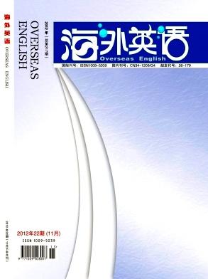 《海外英语》教育期刊投稿