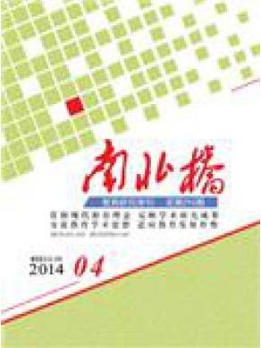 南北桥综合性教育期刊
