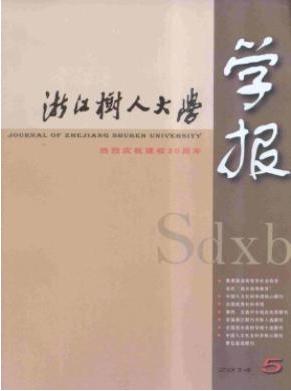 浙江树人大学学报(人文社会科学版)