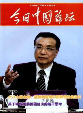 《今日中国论坛》杂志火热征稿