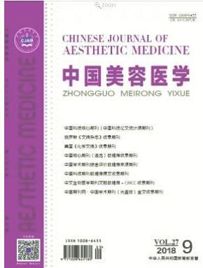中国美容医学杂志2019年01期中级职称评审
