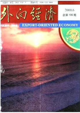 外向经济国际经济期刊