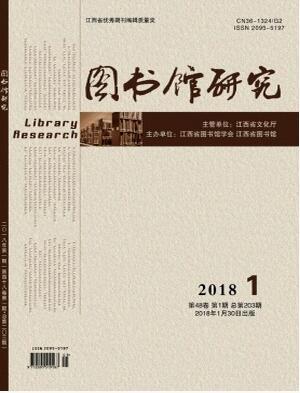 图书馆研究杂志图书馆工作人员职称论文查询