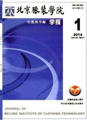 核心期刊北京服装学院学报(自然科学版)