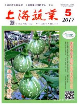 上海蔬菜杂志农业种植人员职称论文