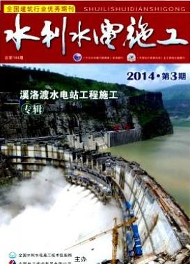 水利水电施工湖北省水利科技杂志