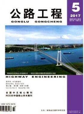 核心期刊公路工程杂志中级公路工程职称晋升要求