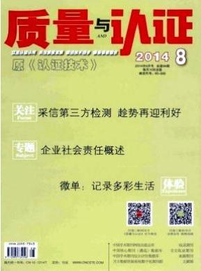 质量与认证质量管理期刊发表